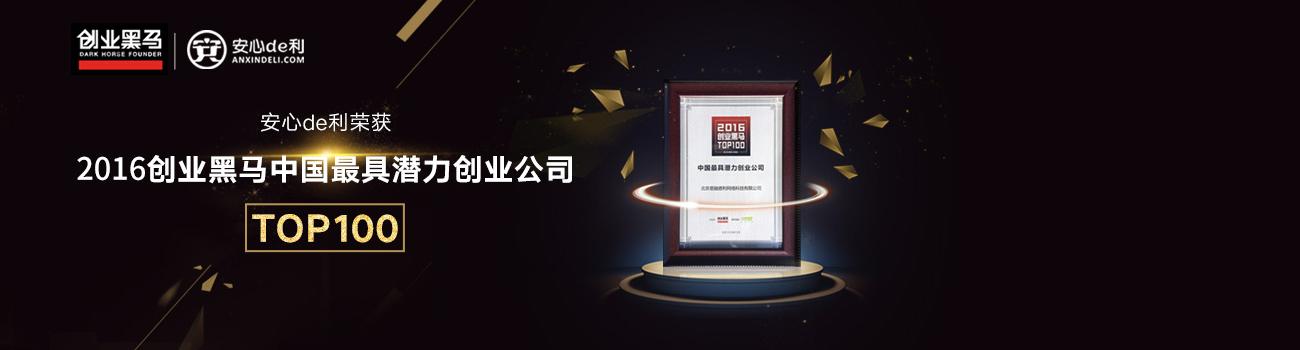 2016創業黑馬中國最具潛力創業公司