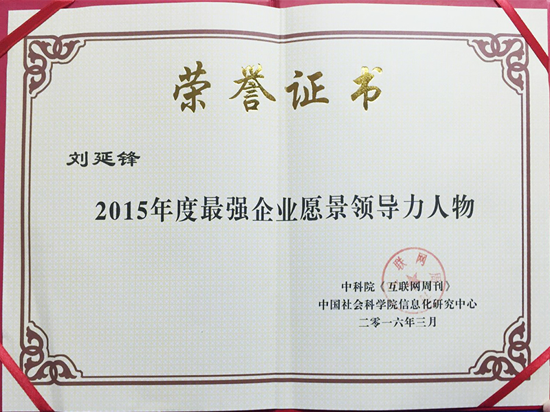 2015年度人物