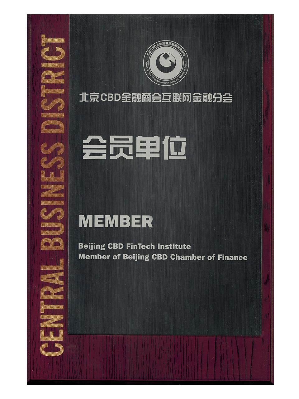 CBD金融商會互聯網金融分會會員